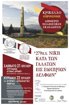 Κρίκελλο Ευρυτανίας: εκδηλώσεις σε ανάμνηση της νίκης των Αιτωλών επί των Γαλατών το 279 π.Χ.