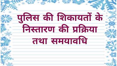 पुलिस की शिकायतों के निस्तारण की प्रक्रिया एवं समयावधि | Police Complaint Disposal Process and Time Limit in Hindi
