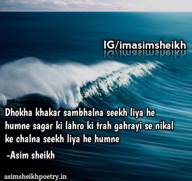 motivational quotes | dhokha khakar | asimsheikhpoetry.in