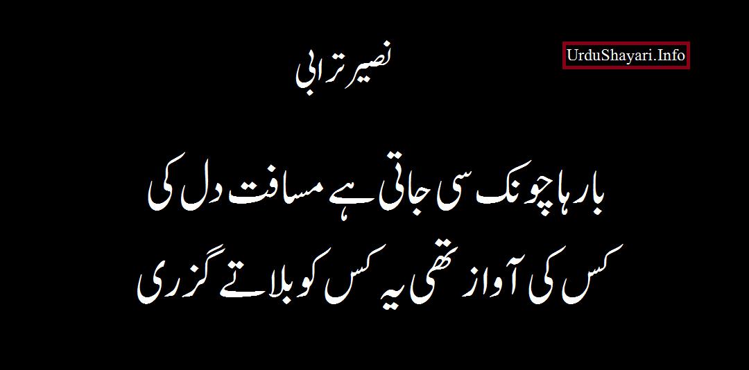 Sad urdu shayari on Dil - 2 lines image poetry in urdu  by naseer turabi
