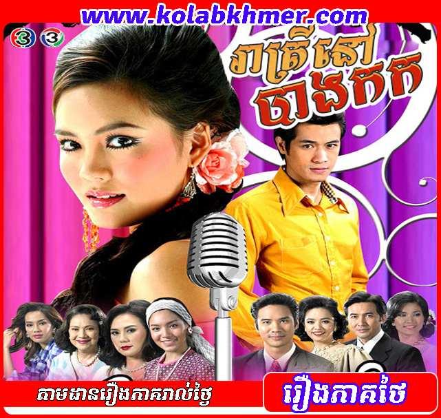 Reatrey Nov Bangkok