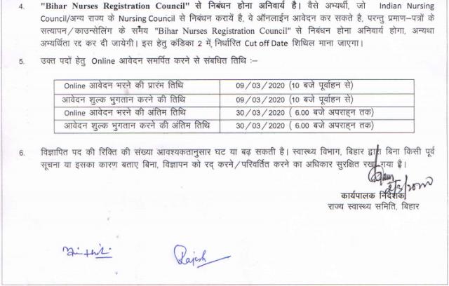 Bihar SHS ANM Vacancy 2020