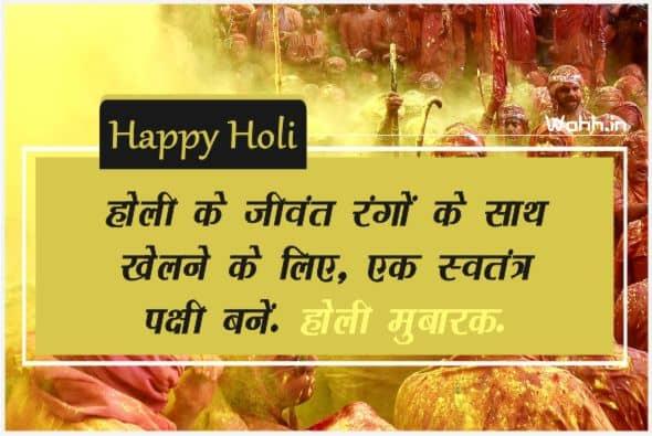 Short Holi Festival Wishes ideas