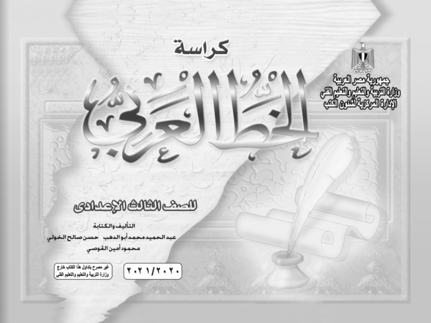 تحميل كراسة الخط العربي للصف الثالث الإعدادي ترم أول 2021/2020