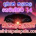 Lagna Palapala Ada Dawase  | ලග්න පලාපල | Sathiye Lagna Palapala 2019 | 2019-11-14