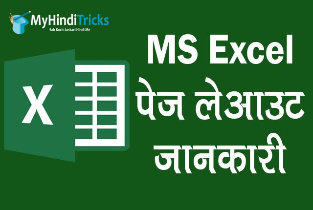 excel-page-layout-in-hindi