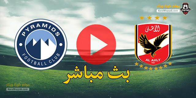 نتيجة مباراة الأهلي وبيراميدز اليوم 1 يوليو 2021 في الدوري المصري