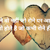 Quotes for work motivational In Hindi |  Motivational status in hindi