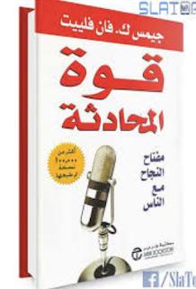 تحميل كتاب قوة المحادثة PDF