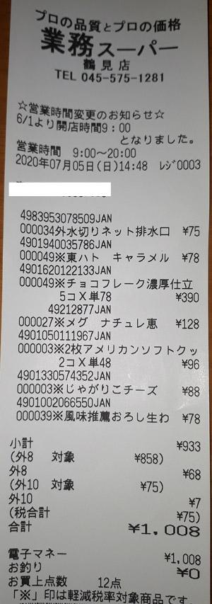 業務スーパー 鶴見店 2020/7/5 のレシート