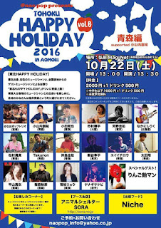 Tohoku Happy Holiday 2016 in Aomori poster 平成28年東北ハッピーホリデーin青森ポスター 弘前市 Hirosaki City
