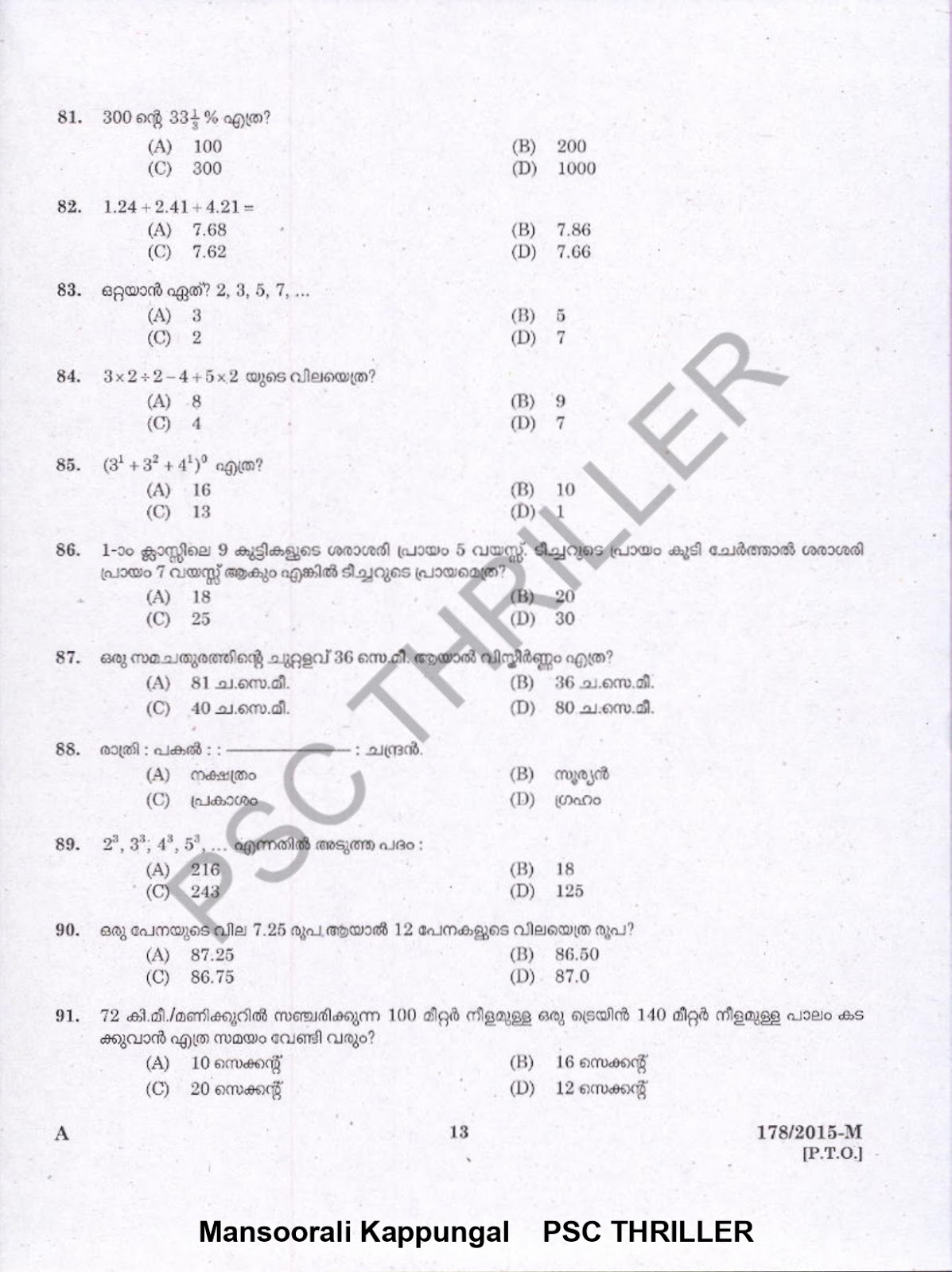 Forest Guard / Male Warder -Question Paper 178/2015 - Kerala PSC