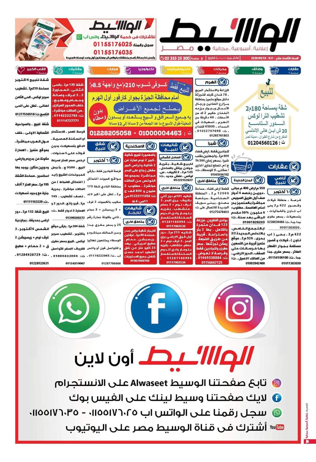 وظائف الوسيط و اعلانات وسيط الجمعه