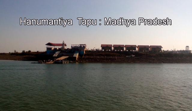 hanumantiya-tapu-khandwa, hanumantiya island at khandwa, hanumantiya, hanumantiya tapu, hanumantiya tapu at indore, mini goa, hanumantiya tapu at khandaw, lokesh, lokesh carpenter,  hanumantiya island, hanumantiya booking,