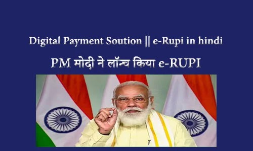 e-Rupi in hindi