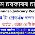 Charaideo Judiciary Recruitment 2021 – 14 Peon, Driver, Chowkidar & Sweeper Vacancy