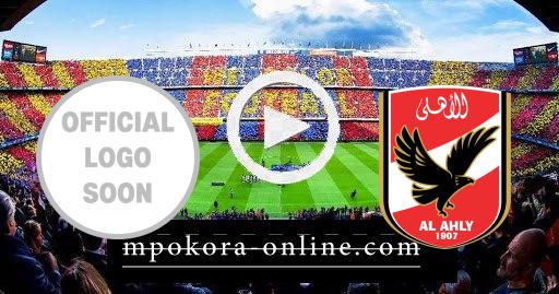 نتيجة مباراة الأهلي والنصركورة اون لاين 14-04-2021 كأس مصر