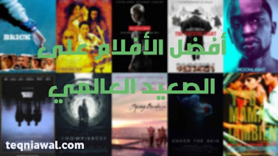 أفضل الأفلام - أفضل الأفلام على الصعيد العالمي
