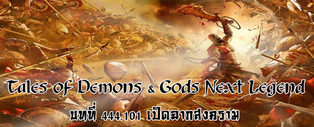 http://readtdg2.blogspot.com/2017/02/tales-of-demons-gods-next-legend-444101.html
