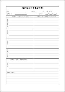 校内における気づき表 001
