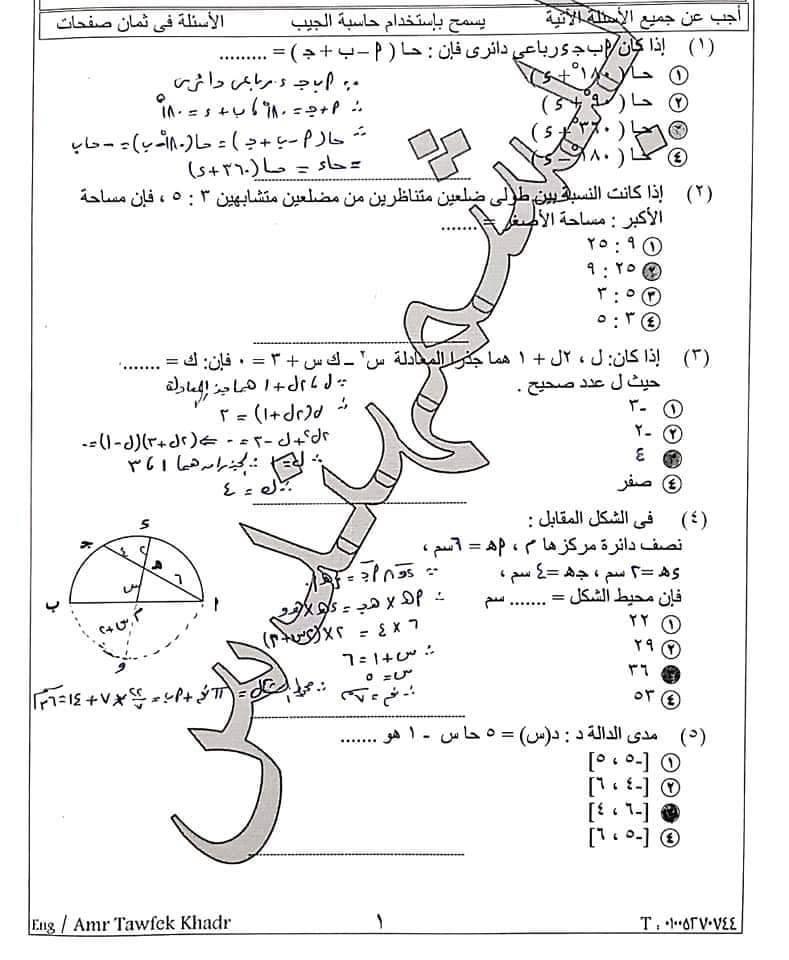 امتحان رياضيات محلول للصف الأول الثانوى نظام جديد يناير 2020 0
