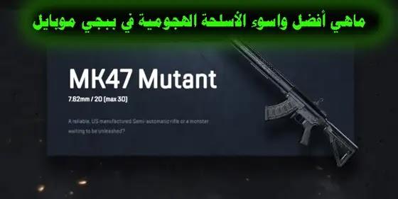 MK47 من اسوء الاسلحة في لعبة ببجي