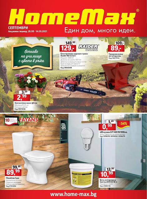 HomeMax Каталог - Брошура 26.08 - 14.09  2021 → Сезонна РАЗПРОДАЖБА
