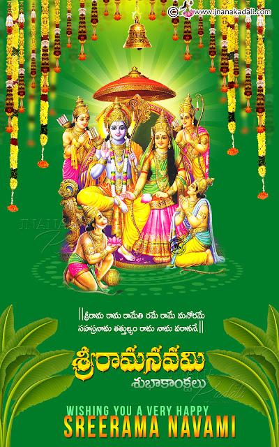 happy Telugu Sreerama navami greetings, best Telugu Sreerama Navami images pictures