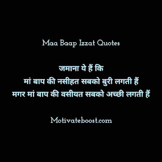 Best quote on maa baap