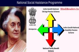 Indira Gandhi Pension Yojana 2021