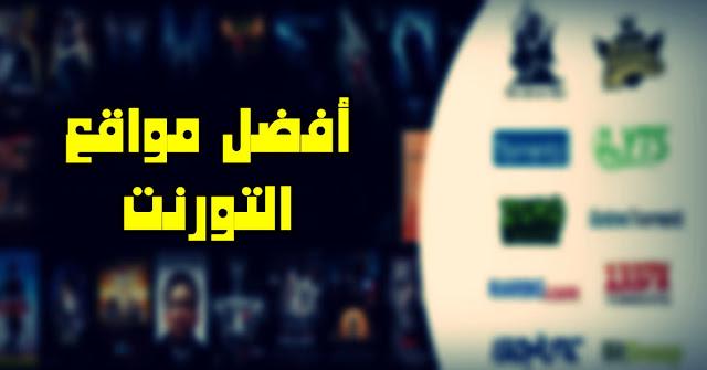 افضل-مواقع-تورنت-مشهورة-عربي-روسي-للالعاب
