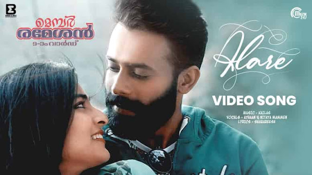 Eran nilavil lyrics alare song from Member Rameshan 9aam Ward malayalam song lyrics