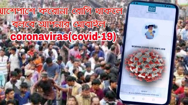 Covid 19 News | আপনার চার পাশে করোনা রোগি আছে কিনা তা বলে দিবে  আপনার মোবাইল - aarogyasetu - global technology 4u