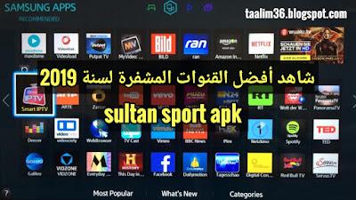 شاهد أفضل القنوات المشفرة لسنة 2019 على جميع اجهزة الاندرويد sultan sport apk