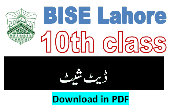 10th class date sheet 2021 lahore board pdf download