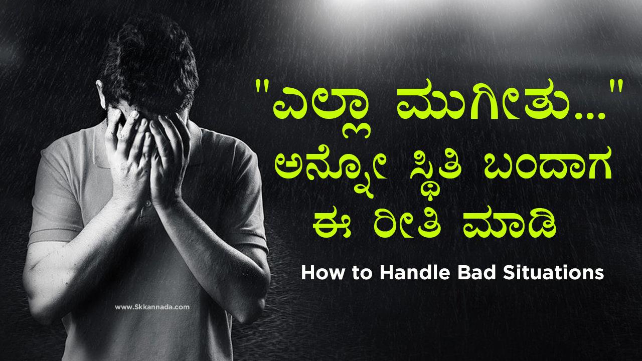 """""""ಎಲ್ಲಾ ಮುಗೀತು..."""" ಅನ್ನೋ ಸ್ಥಿತಿ ಬಂದಾಗ ಈ ರೀತಿ ಮಾಡಿ : How to Handle Bad Situations"""