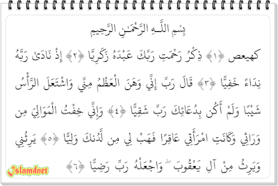 an khususnya dari surah Maryam ini semoga membawa kebaikan Surah Maryam dan Artinya