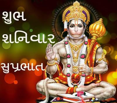 Saturday Special Bajrang Bali Or Lord Hanumanji Good Morning Wishes Images Photos