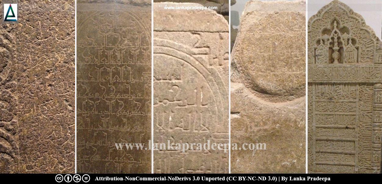 Arabic Inscriptions in Sri Lanka