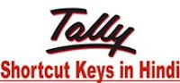 Tally Shortcut Keys in Hindi