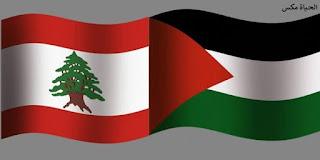موعد وتوقيت مباراة فلسطين ولبنان ضمن بطولة غرب آسيا