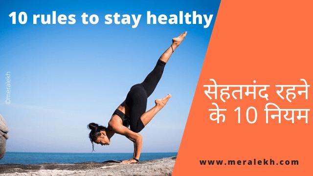 सेहतमंद रहने के 10 नियम | 10 rules to stay healthy by meralekh.com