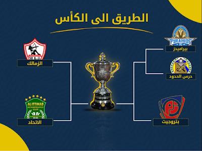 رئيس نادي الاتحاد السكندري يطالب بحكم أجنبي أمام الزمالك فى كأس مصر