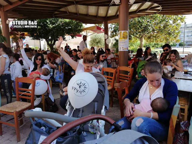Ταυτόχρονος δημόσιος θηλασμός στο Άργος