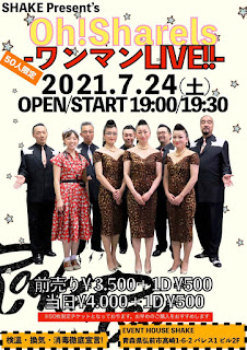 2021/07/24(Sat)@弘前EVENT HOUSE SHAKE
