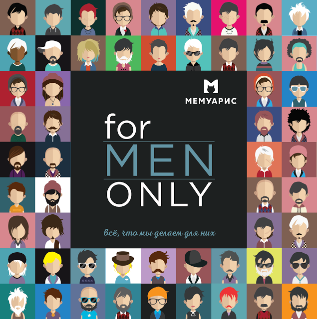 "Галерея мужских работ ""For men only"""