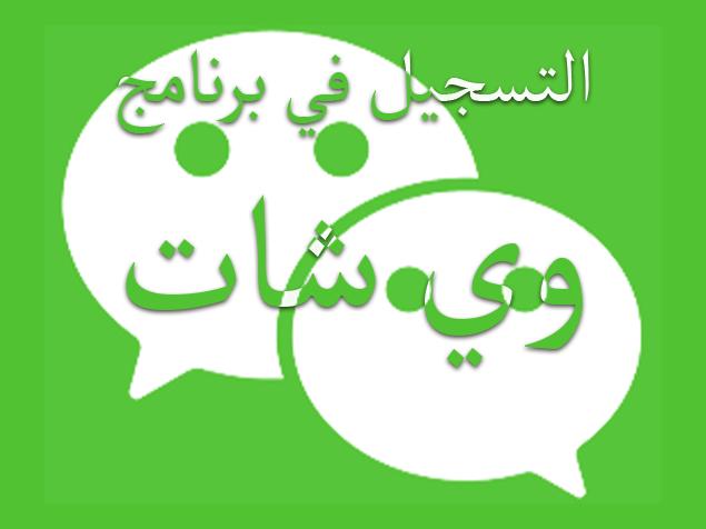 طريقة التسجيل في برنامج وي شات - How to register in WeChat