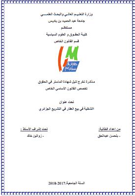 مذكرة ماستر: الشكلية في بيع العقار في التشريع الجزائري PDF