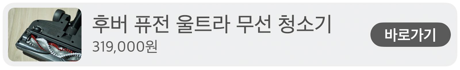 https://smartstore.naver.com/hooverkorea/products/4905191616