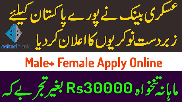 Askari Bank Limited Jobs 2019 AKBL Apply Online Latest Askari Bank Limited Jobs 2019 Apply Online Latest askari bank jobs 2018 online apply askari bank jobs 2019 trainee officer askari bank careers 2019 askari bank management trainee program 2019 askari bank trainee officer 2019 askari bank jobs april 2019 askari bank mto 2019 askari bank limited internship 2019 askari bank trainee officer 2019 salary